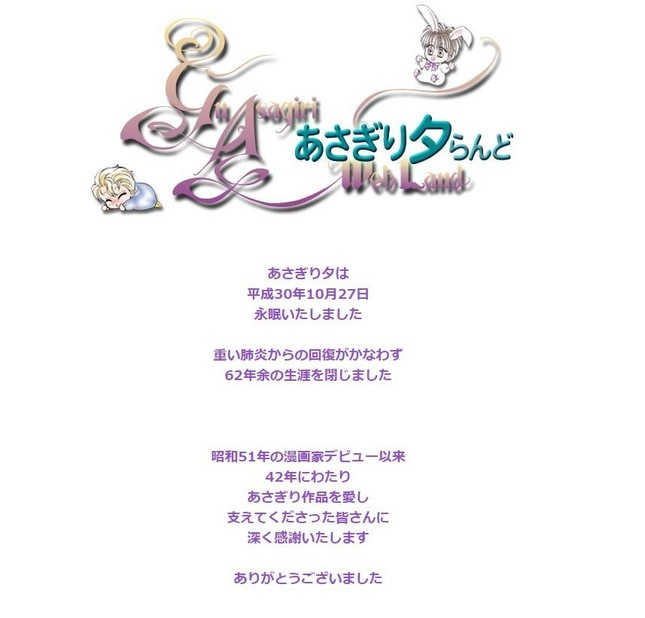 公式サイト「あさぎり夕 らんど」のトップページ