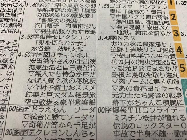 安田純平さんの生出演を伝える新聞のラテ欄