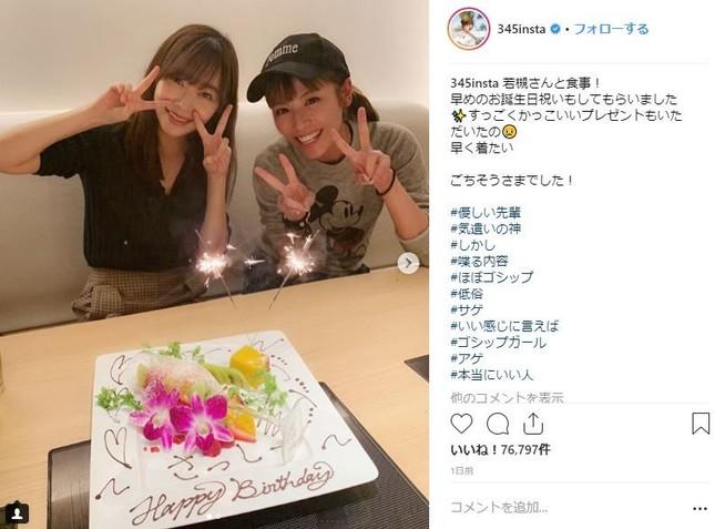 若槻千夏さんが指原莉乃さんの誕生日を前祝い(指原さんのインスタグラムより)