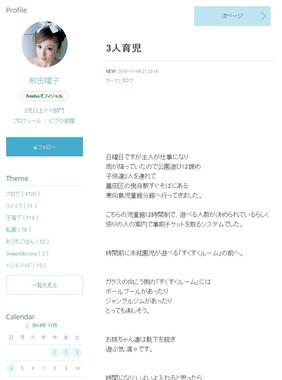 話題になった熊田曜子さんのブログ