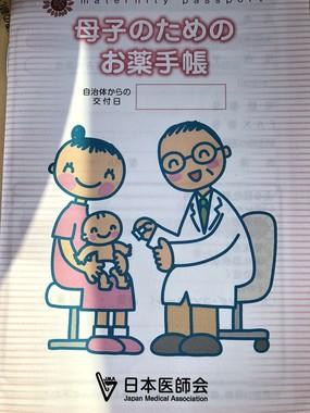 「母子のためのお薬手帳」の表紙(写真提供:なみの(@syatikuzyanai)さん)