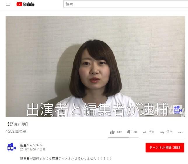 「前進チャンネル」動画から。共演者と編集担当が逮捕されたとして、女性活動家が不当逮捕を主張している