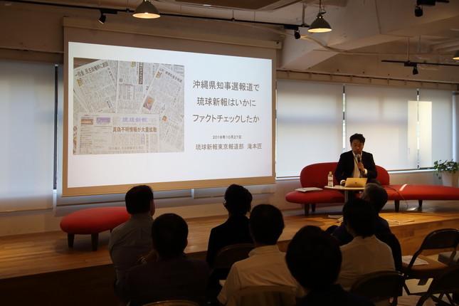 ファクトチェックの報告会では琉球新報の取り組みも紹介された