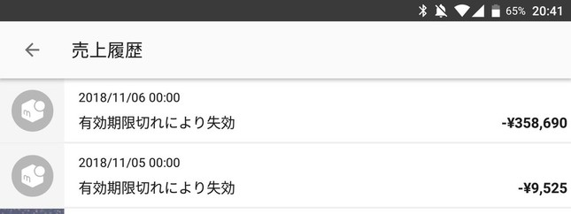 指定された書類提出後、メルカリ側の「本人確認」を待っている間に約36万円の売上金が失効したという(画像提供:takahiro(@takamon929)さん)