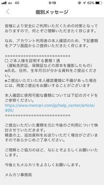 メルカリ側から届いた「本人確認書類ご提出のお願い」の通知(画像提供:りくっ(@rikujinochikara)さん)