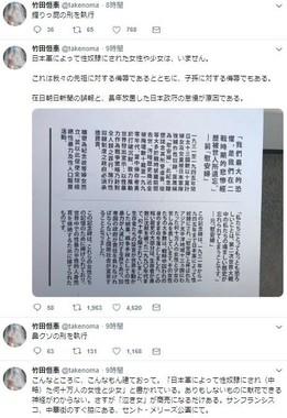 「握りっ屁の刑を執行」竹田恒泰氏の投稿(竹田氏のツイッターより)