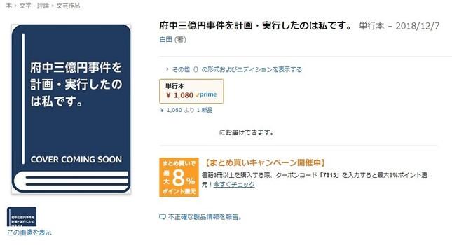 Amazonの販売ページ。なお、カテゴリは「文芸作品」