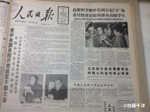 5月20付けの『人民日報』は奇妙な紙面になった。トップは「党・政府・軍幹部大会」だが、右肩に趙紫陽のハンスト学生慰問の行動も報じられていた