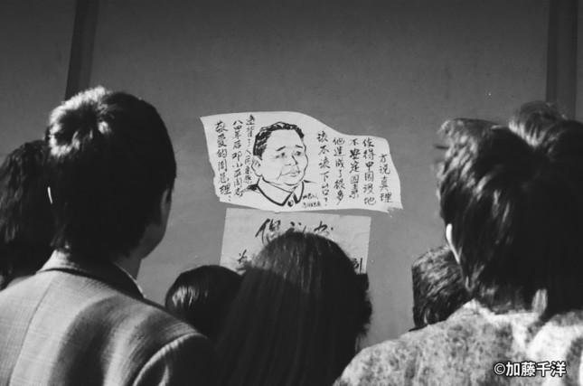 当時、街のあちこちで鄧小平批判のビラや壁新聞が見られた