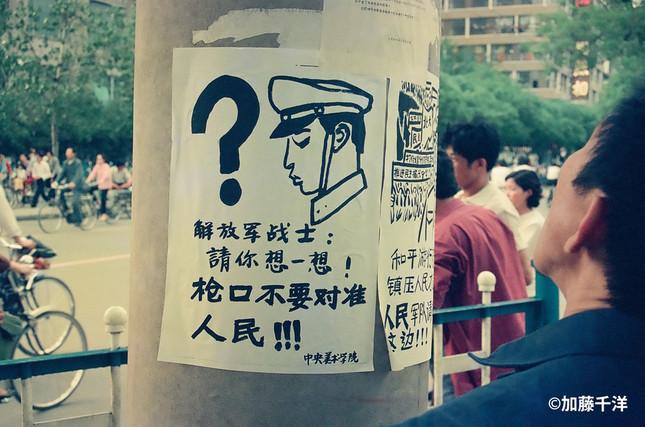 王府井大通りの電柱に張り出されポスターは、兵士に「銃口を人民に向けるな」と呼びかけている