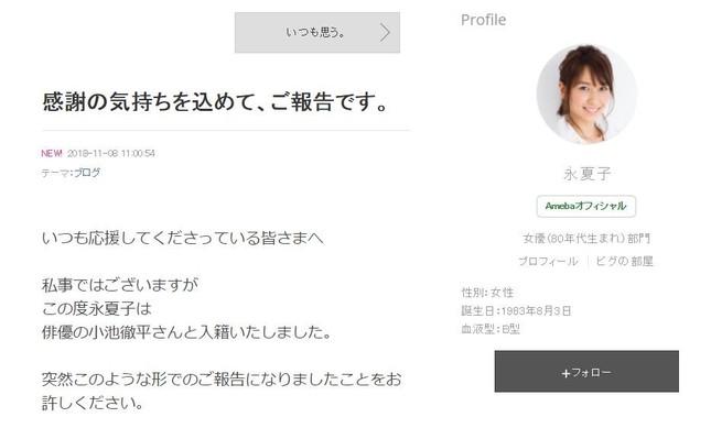 永夏子さんのブログより