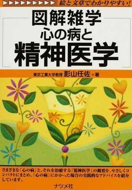 『図解雑学「心の病と精神医学」』(ナツメ社)