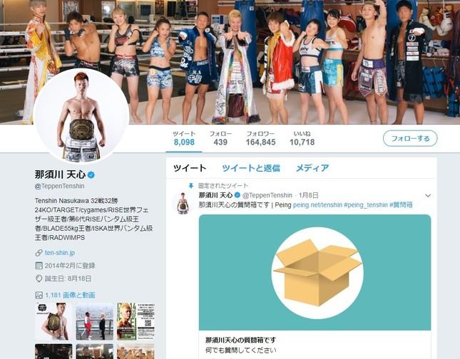 那須川さんのツイッターアカウントより