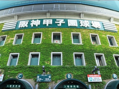 阪神タイガースの本拠地・甲子園球場