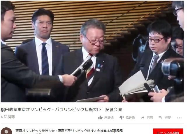 桜田大臣が11月9日に会見した(東京オリンピック競技大会・東京パラリンピック競技大会推進本部事務局が公開した動画より)