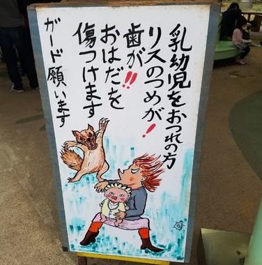 町田リス園の看板(さとうてつやさん@tesato_2351提供)
