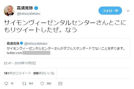 高須氏のツイート(編集部で画像を一部修正しています)