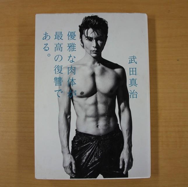 武田真治さんの著書『優雅な肉体が最高の復讐である』(幻冬舎)