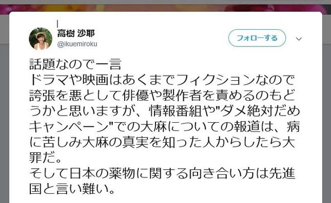 元女優・高樹沙耶さんが13日にアップしたツイッター