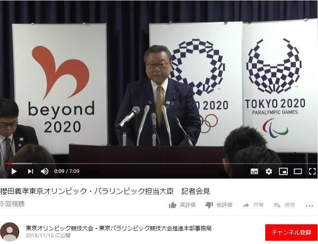 桜田五輪担当相の11月13日会見の模様(大会推進本部事務局が公開した動画より)