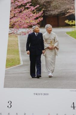 3月、4月には、天皇皇后両陛下のお写真。仲睦まじく、皇居内をお散歩されている(菊葉文化協会カレンダーより)
