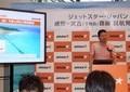 成田―宮古島、約7000円~で「価格破壊」進むか 「航空ファンの聖地」下地島空港にLCC就航へ