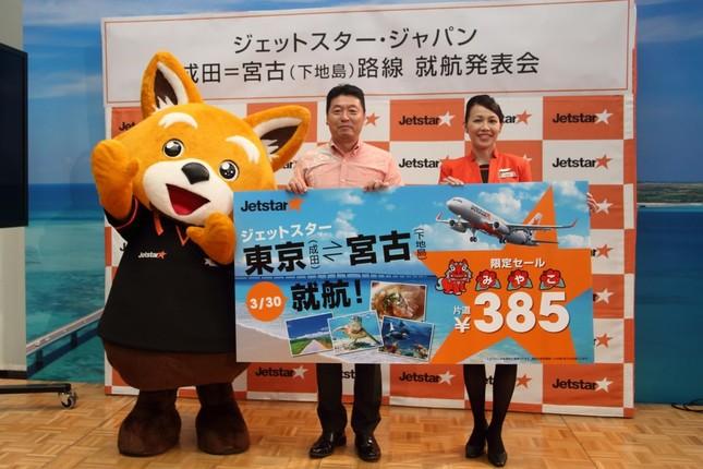 片道385(みやこ)円のキャンペーン運賃も売り出す
