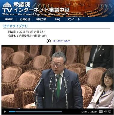 11月14日の衆院内閣委で答弁する桜田五輪相(画像は、衆議院インターネット審議中継サイトより)