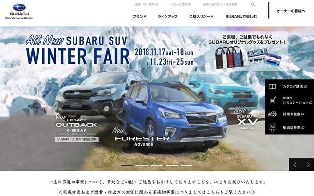 SUBARUの公式サイト