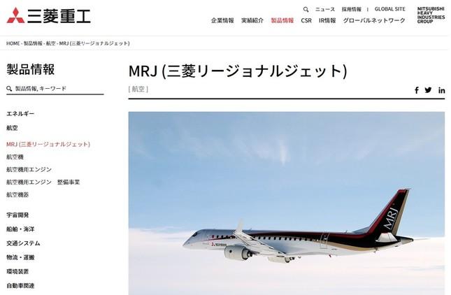 MRJ(画像は、三菱重工の公式サイトより)