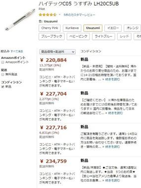 アマゾンの出品一覧ページ。4品がいずれも23万円前後