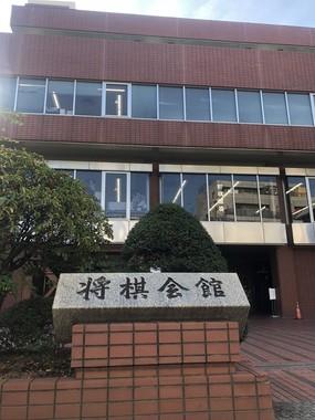 東京・千駄ヶ谷の将棋会館