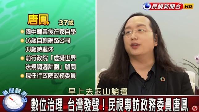 唐鳳氏(台湾のテレビ局「民間全民電視公司」の公式ユーチューブチャンネルより)