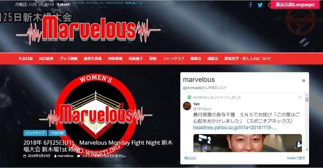 長与千種さんはプロレス団体「Marvelous(マーベラス)」の代表を務めている(同団体の公式サイトより)