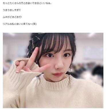 渡邉美穂さんのブログより