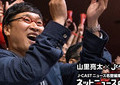山里亮太編集長×Bリーグ 「今試合を観に行くと、歴史の証人になれる」