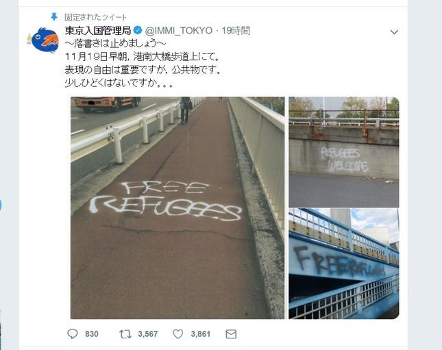 波紋を広げている東京入国管理局のツイート。タイムラインの一番上に「固定」された状態だ