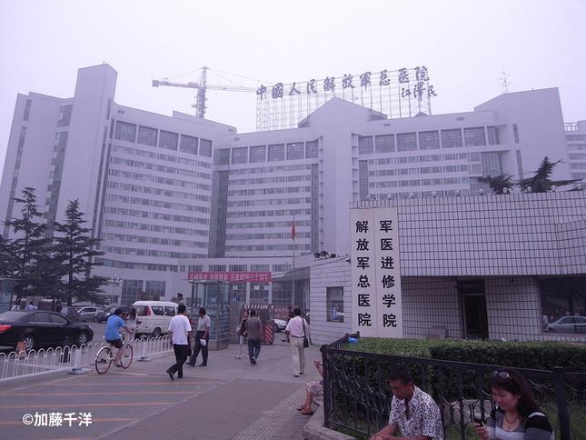 最新設備が完備した中国人民解放軍総医院(通称301病院)の表門。警備兵が出入りをチェックする