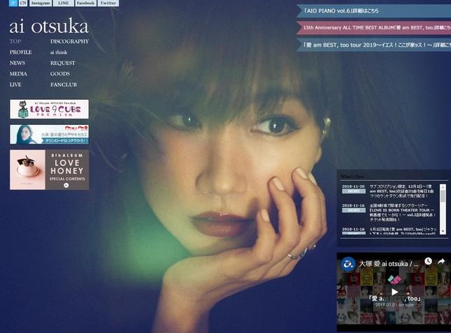 大塚愛さんの公式サイト
