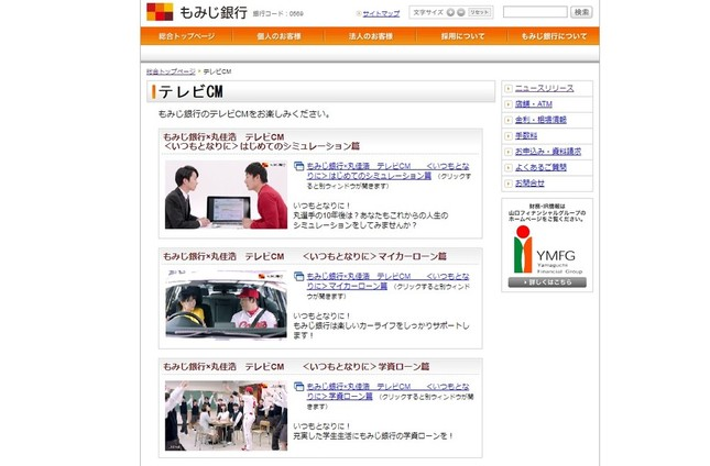 丸佳浩外野手をテレビCMなどで起用しているもみじ銀行(画像は公式サイトより)