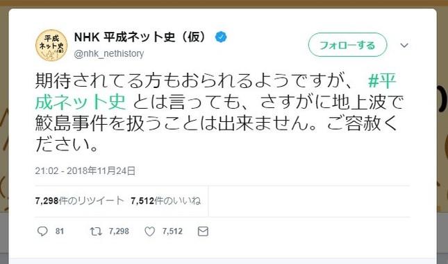 話題になったNHK平成ネット史(仮)のツイート