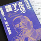 ゴーン氏伝記漫画、中古市場で1万円!→買ってみたら思わぬ発見が...