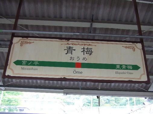 あれ?青海じゃなくて?(写真はJR青梅駅ホーム。Wikimedia Commonsより)
