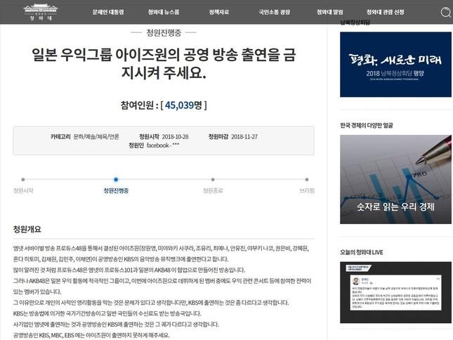 韓国大統領府(青瓦台)のウェブサイトに寄せられた請願。4万5000件の賛同が寄せられたが、青瓦台が回答の対象にする20万件には及ばなかった