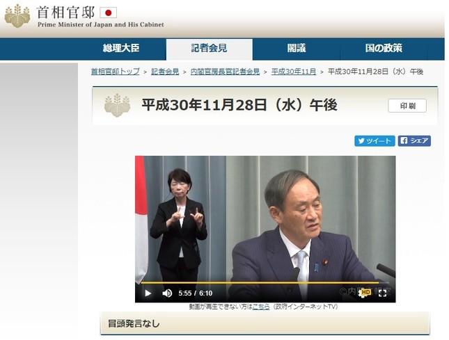 菅官房長官の11月28日午後の記者会見(画像は首相官邸サイトの動画から)