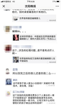 「賀氏の研究への反対コメントを紹介する中国のウエブサイト」