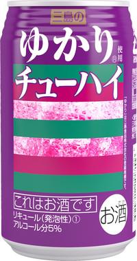 2019年2月27日に再販される「三島のゆかり使用チューハイ」