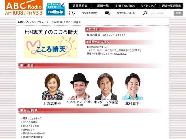 「上沼恵美子のこころ晴天」公式サイト