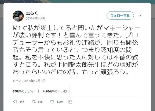 立川志らくさんは、ツイートで釈明
