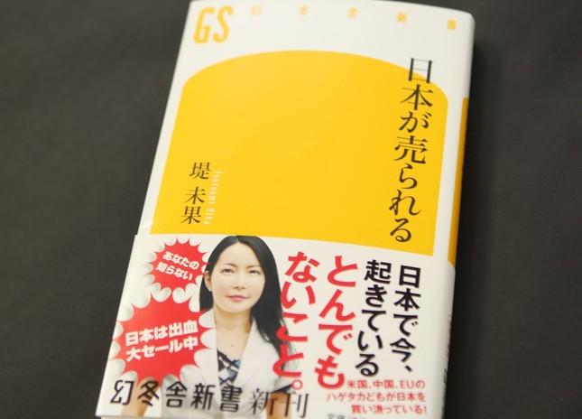 【書籍】『日本が売られる』ベストセラーに 水道法改正めぐり「警告本」相次ぎ出版 現実が小説を追いかけていると話題